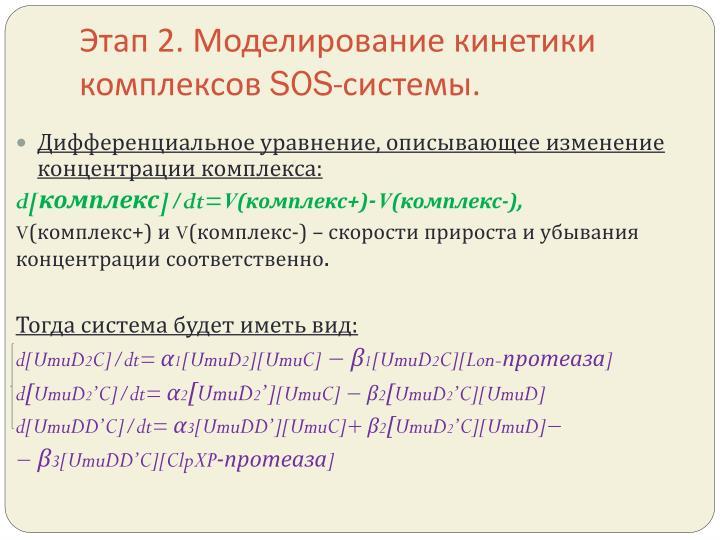 Этап 2. Моделирование кинетики комплексов