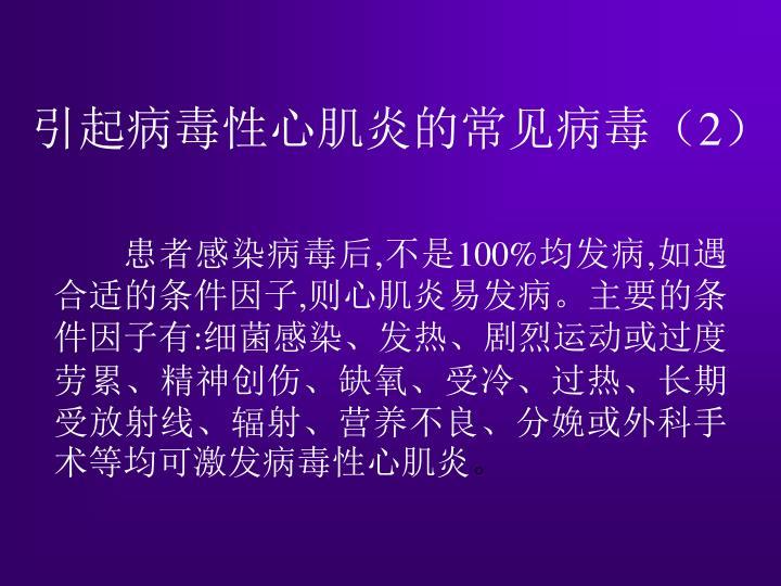 引起病毒性心肌炎的常见病毒(