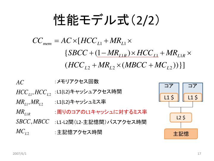 性能モデル式(
