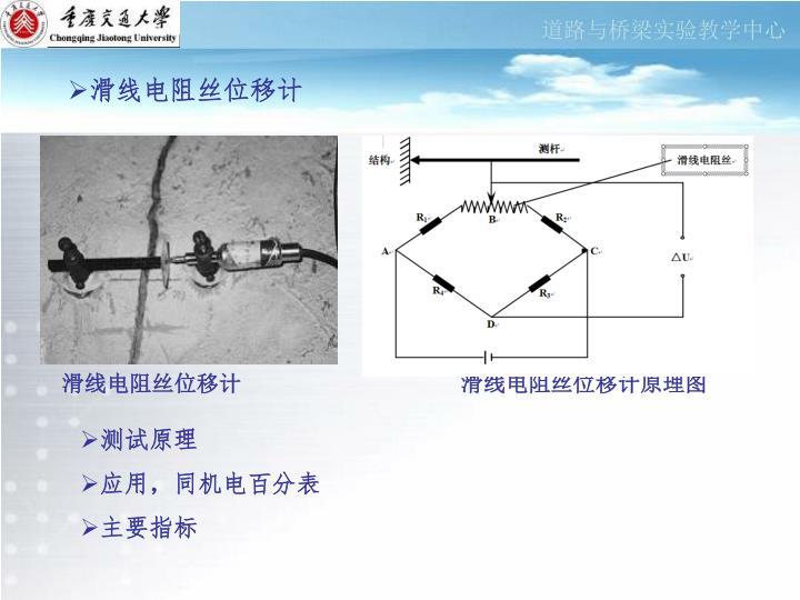 滑线电阻丝位移计