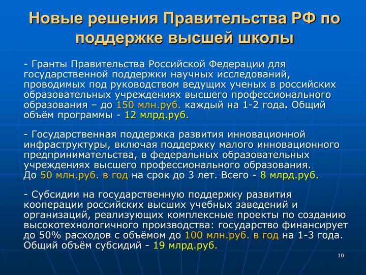 Новые решения Правительства РФ по поддержке высшей школы