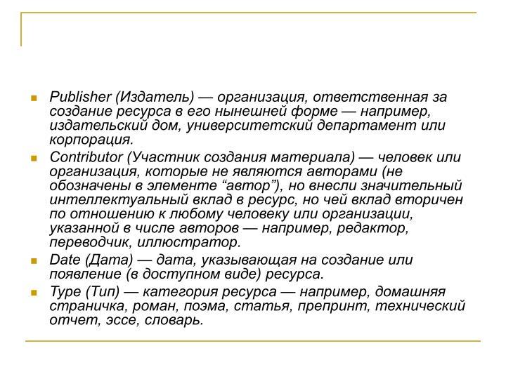 Publisher ()  ,          ,  ,    .