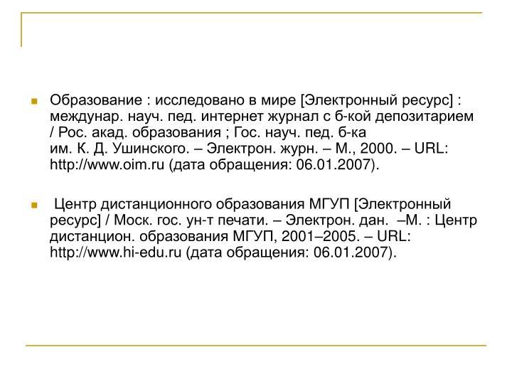 :    [ ] : . . .    -  / . .  ; . . . - .... . . ., 2000. URL: http://www.oim.ru ( : 06.01.2007).