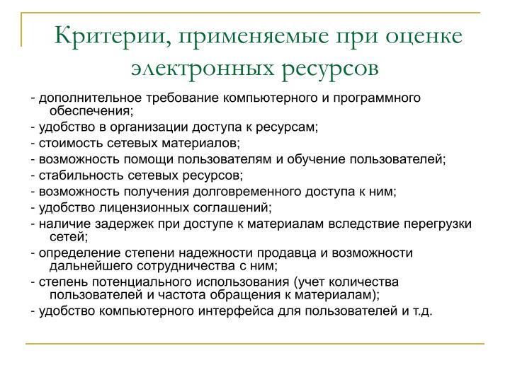 Критерии, применяемые при оценке электронных ресурсов