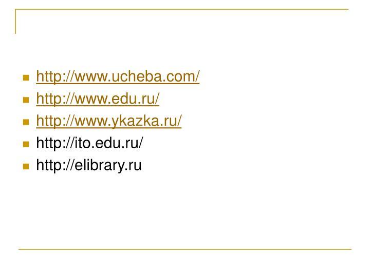 http://www.ucheba.com/