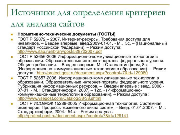 Источники для определения критериев для анализа сайтов