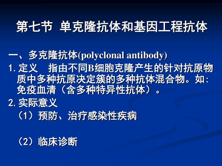 第七节 单克隆抗体和基因工程抗体