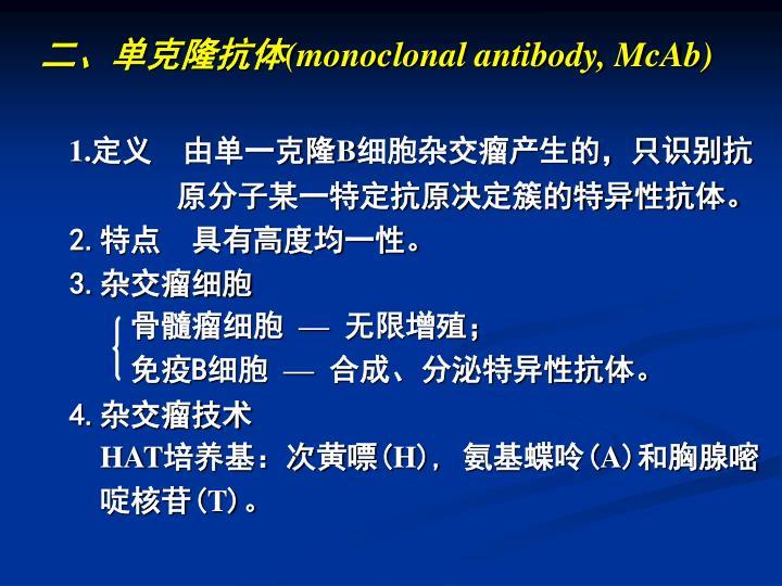 二、单克隆抗体