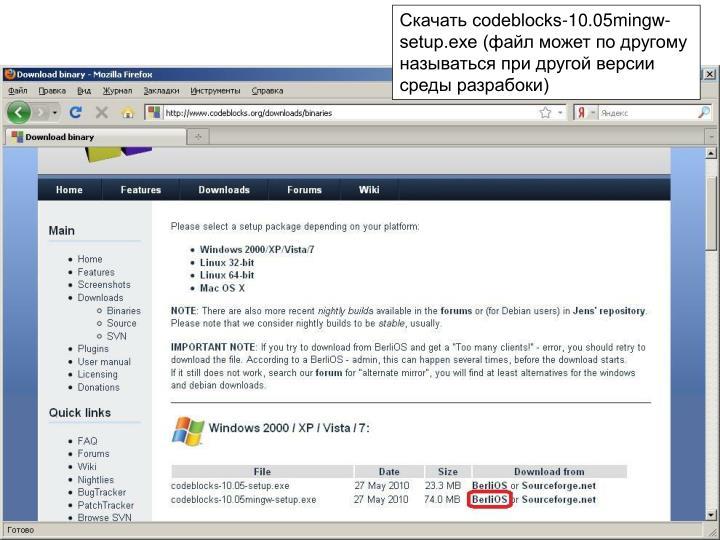 Скачать codeblocks-10.05mingw-setup.exe (файл может по другому называться при другой версии среды разрабоки)