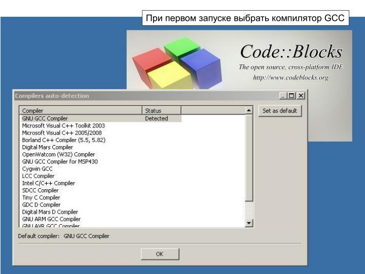 При первом запуске выбрать компилятор GCC