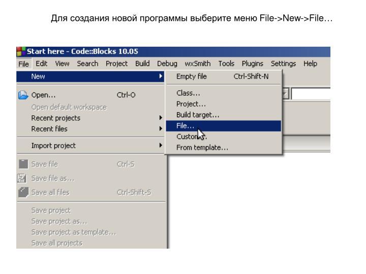 Для создания новой программы выберите меню