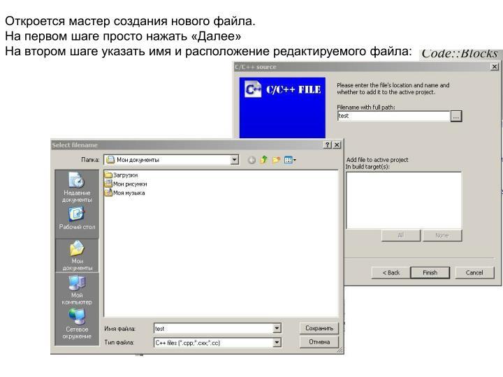 Откроется мастер создания нового файла.
