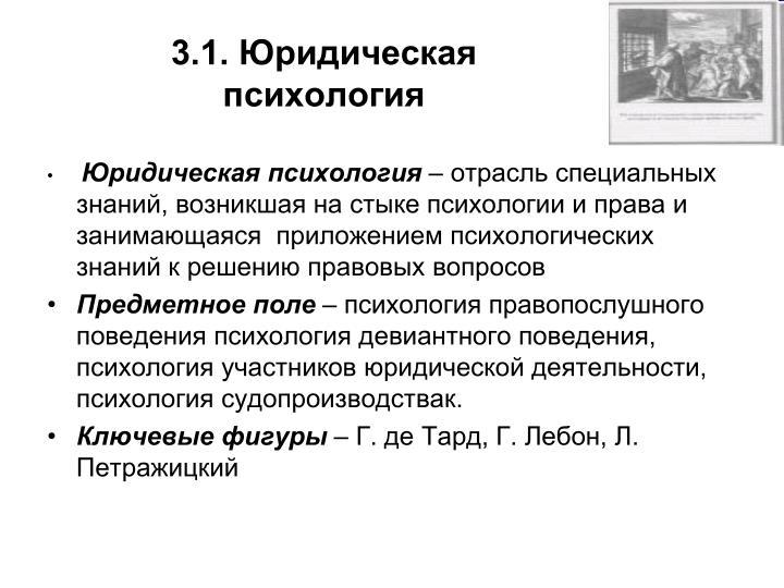 3.1. Юридическая психология