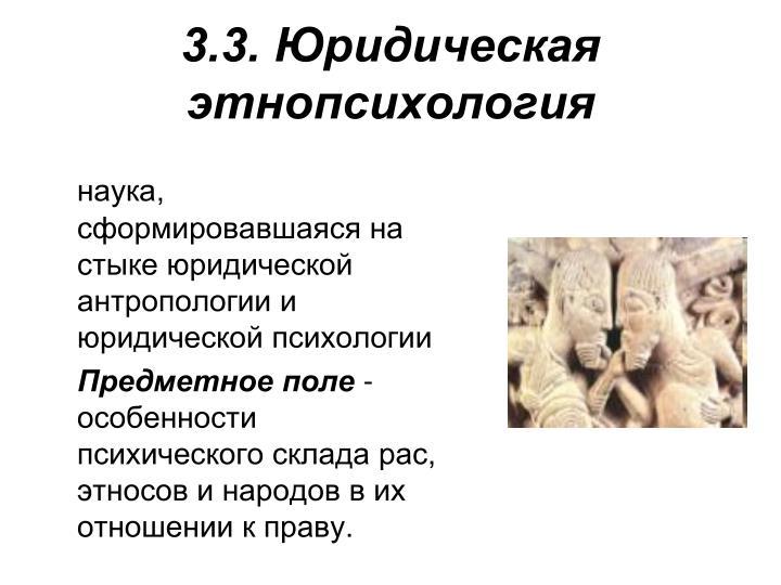 3.3. Юридическая этнопсихология