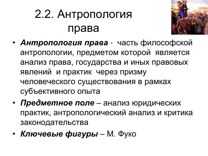 2.2. Антропология права