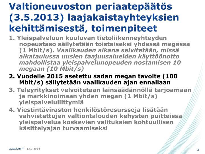 Valtioneuvoston periaatepäätös (3.5.2013) laajakaistayhteyksien kehittämisestä, toimenpiteet