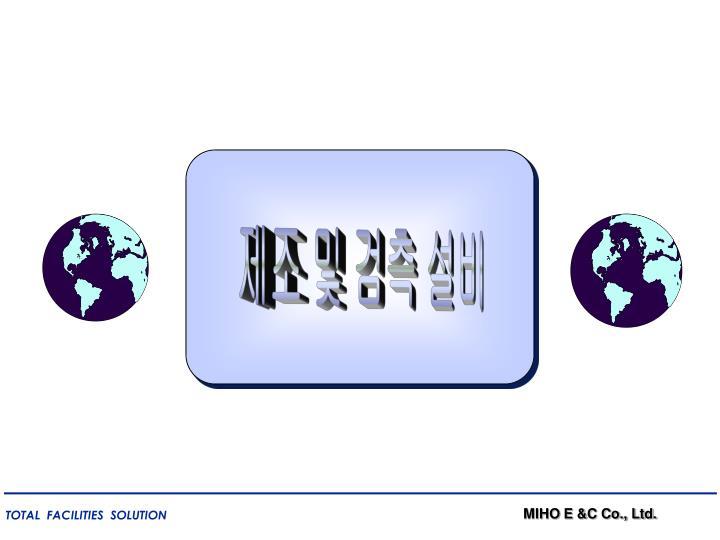 제조 및 검측 설비
