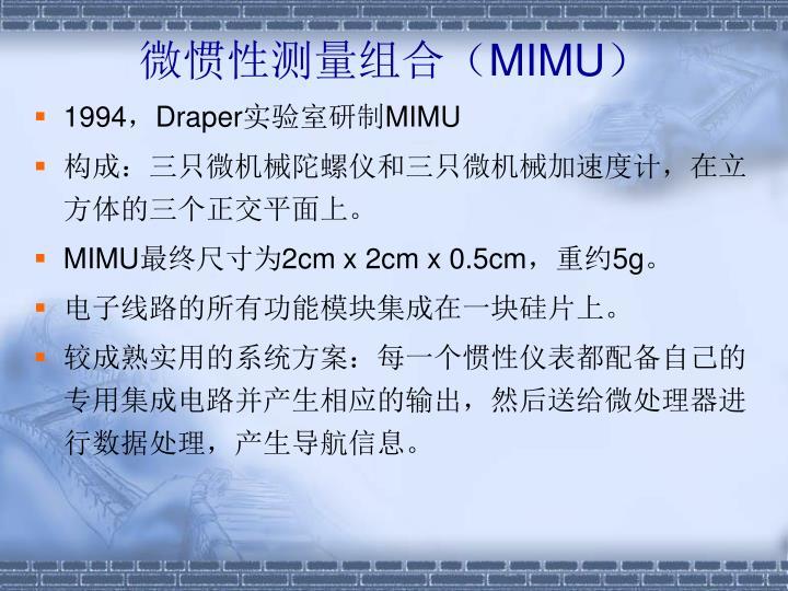 微惯性测量组合(
