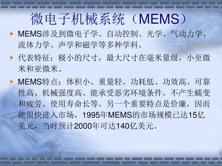 微电子机械系统(