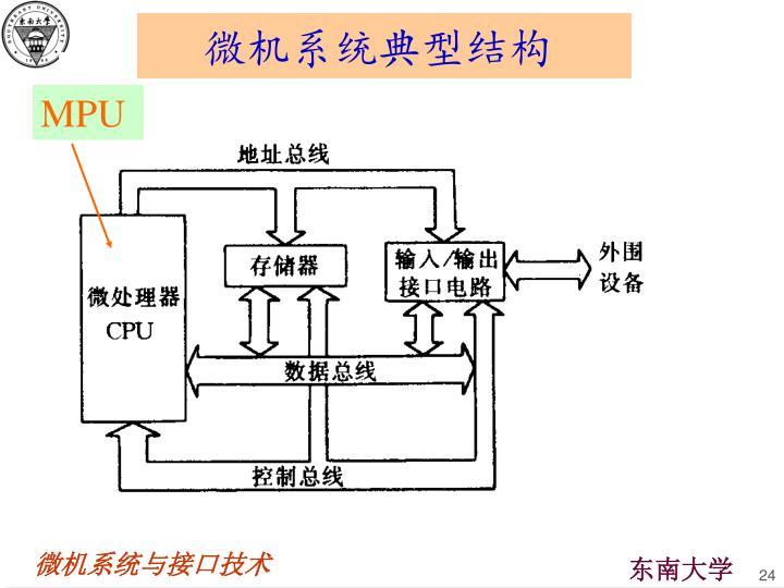 微机系统典型结构