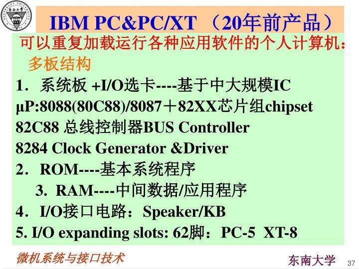 IBM PC&PC/XT