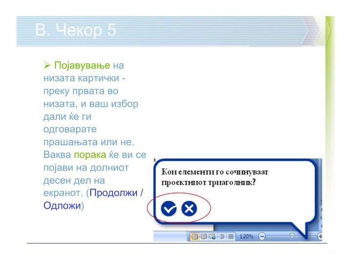 B. Чекор 5