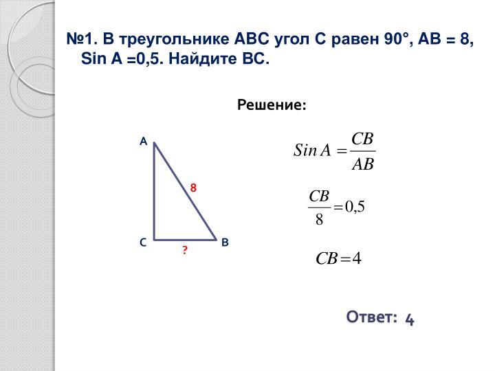 №1. В треугольнике