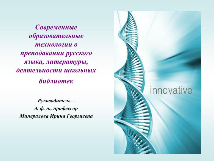 Современные образовательные технологии в преподавании русского языка, литературы, деятельности школьных библиотек