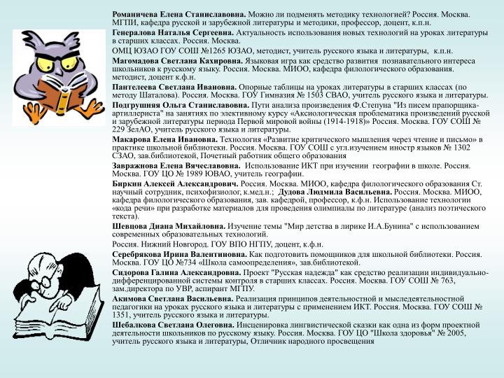 Романичева Елена Станиславовна.