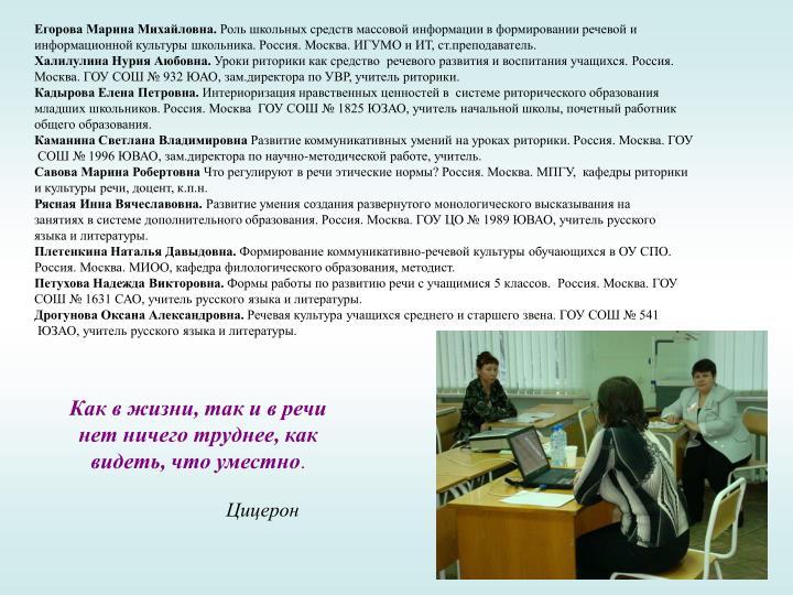 Егорова Марина Михайловна.