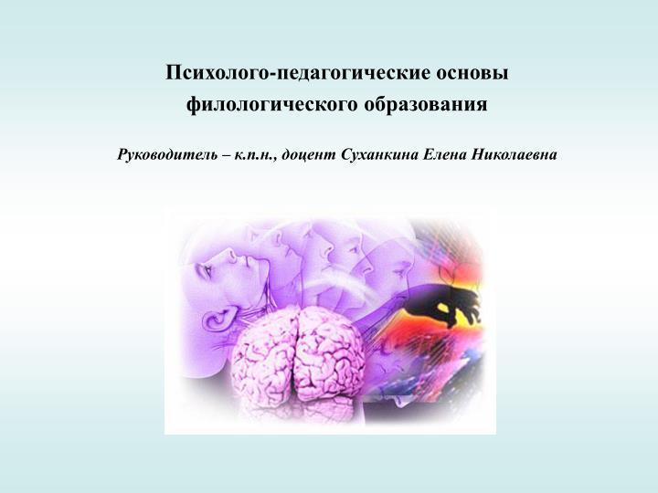 Психолого-педагогические основы