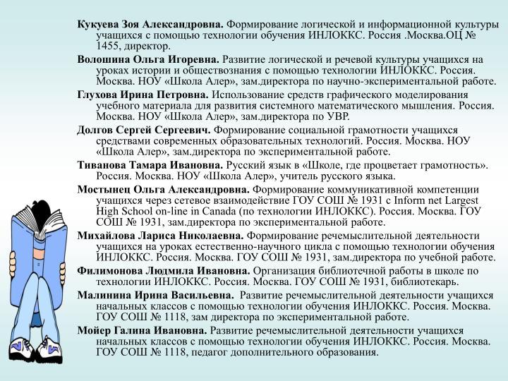 Кукуева Зоя Александровна.