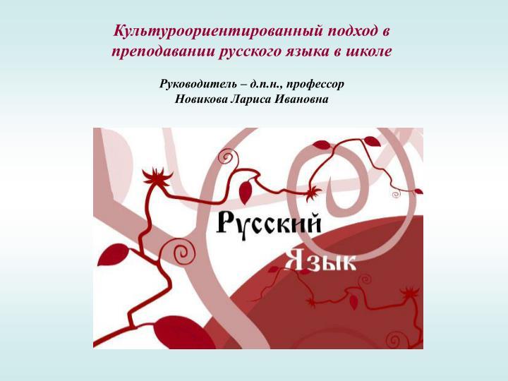 Культуроориентированный подход в преподавании русского языка в школе