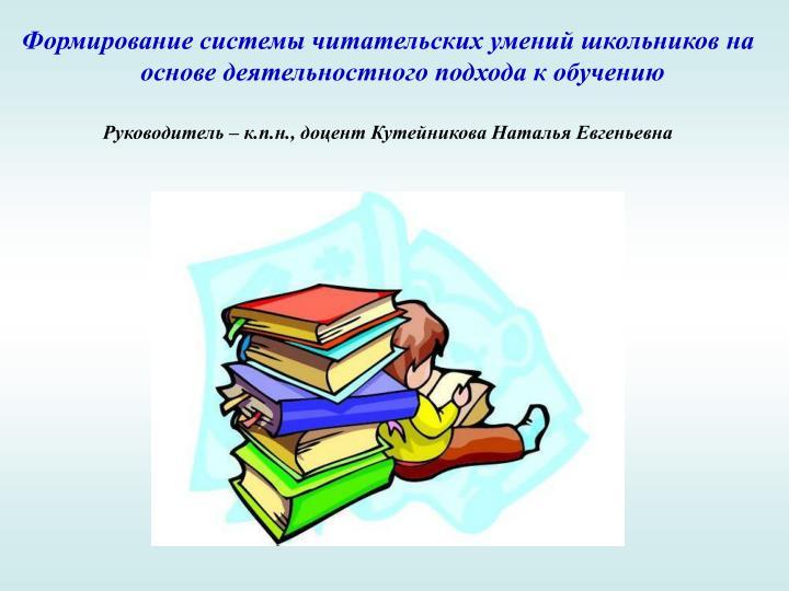 Формирование системы читательских умений школьников на основе деятельностного подхода к обучению