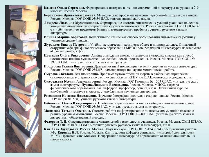 Казеева Ольга Сергеевна.