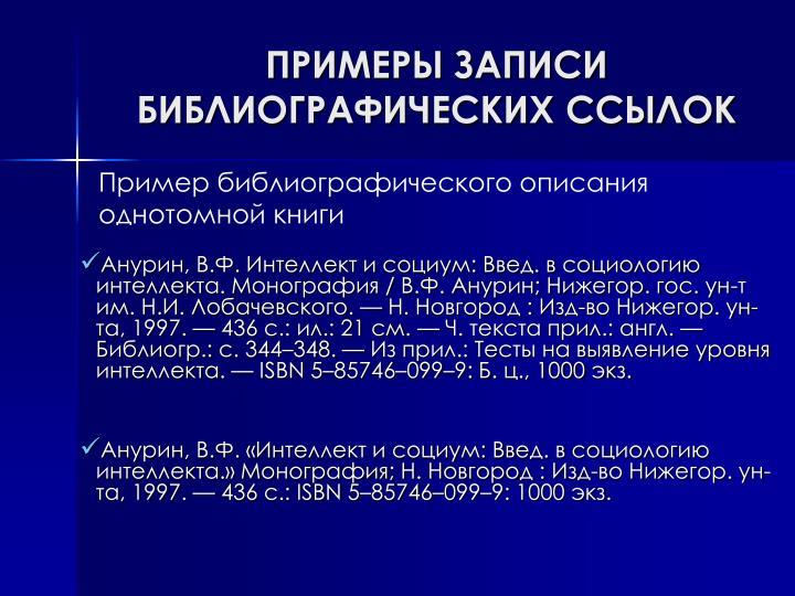 Пример библиографического описания однотомной книги