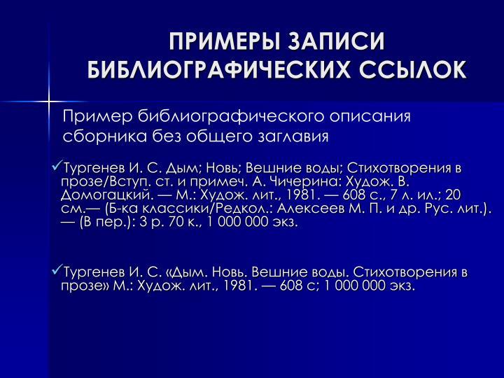 Пример библиографического описания сборника без общего заглавия