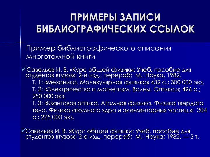 Пример библиографического описания многотомной книги