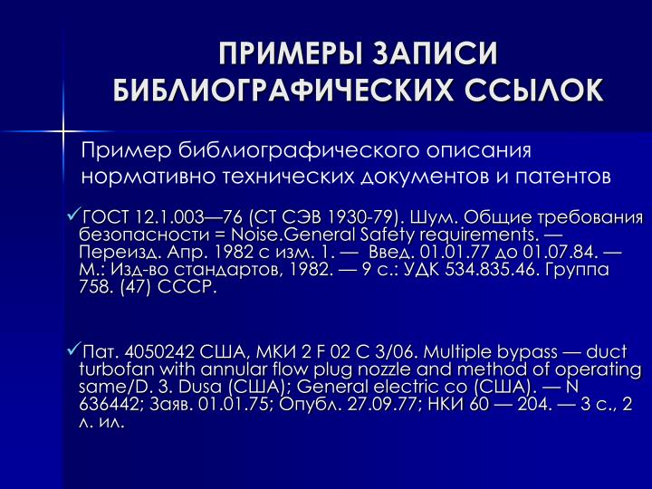 Пример библиографического описания нормативно технических документов и патентов