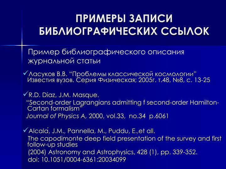 Пример библиографического описания журнальной статьи