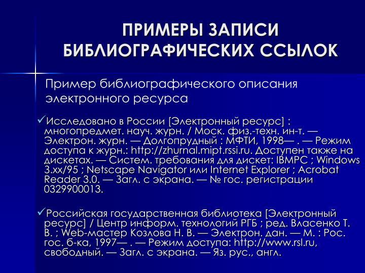 Пример библиографического описания электронного ресурса