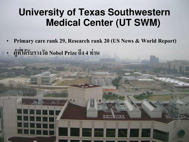University of Texas Southwestern Medical Center (UT SWM)