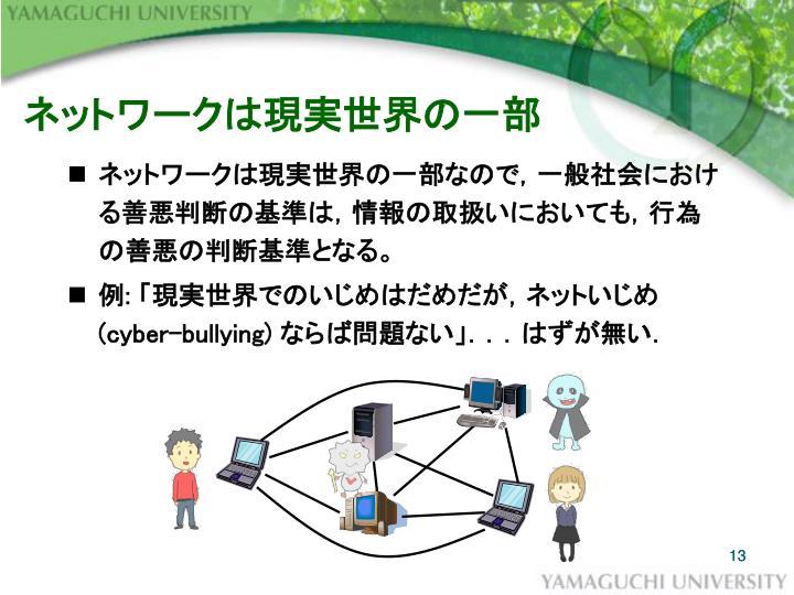 ネットワークは現実世界の一部