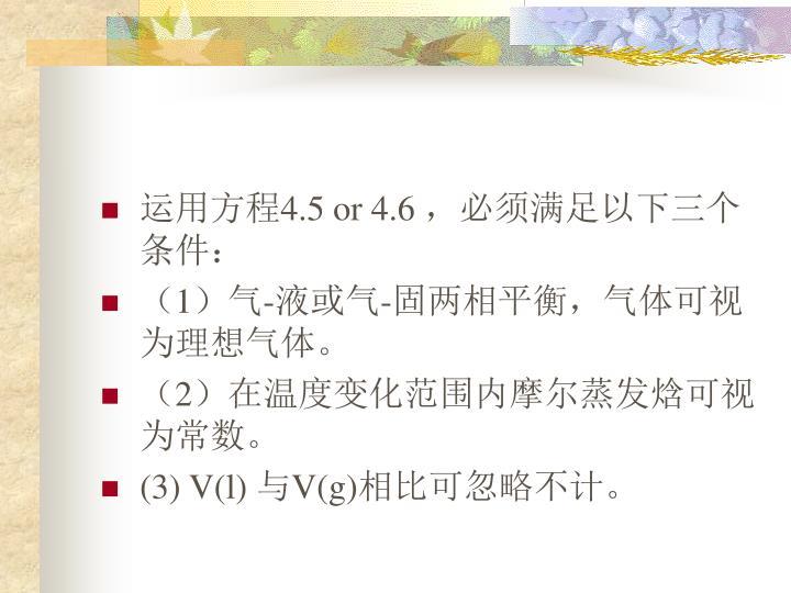 运用方程4.5