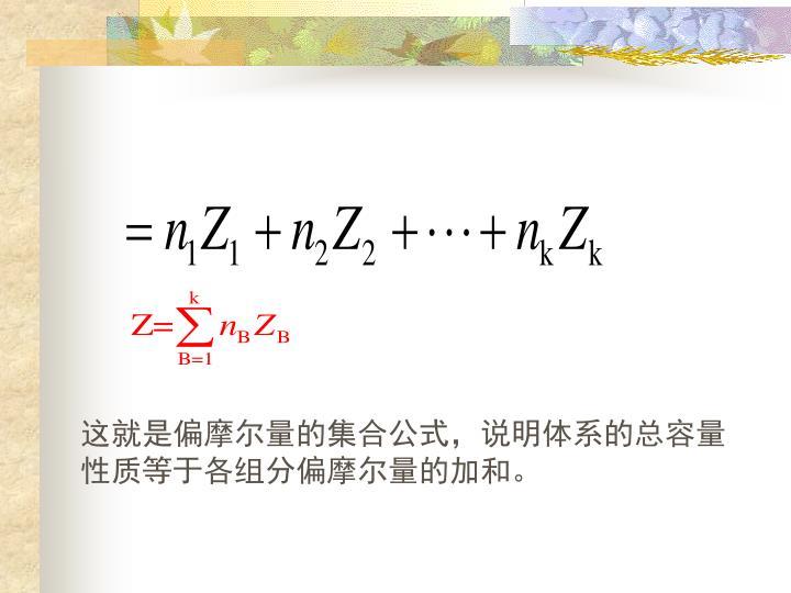 这就是偏摩尔量的集合公式,说明体系的总容量性质等于各组分偏摩尔量的加和。