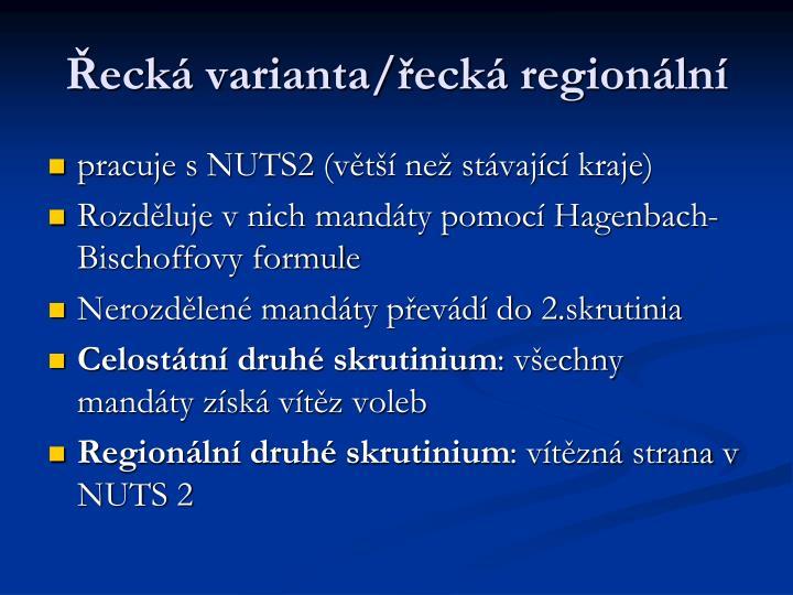 Řecká varianta/řecká regionální
