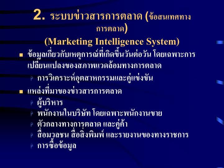 2. ระบบข่าวสารการตลาด