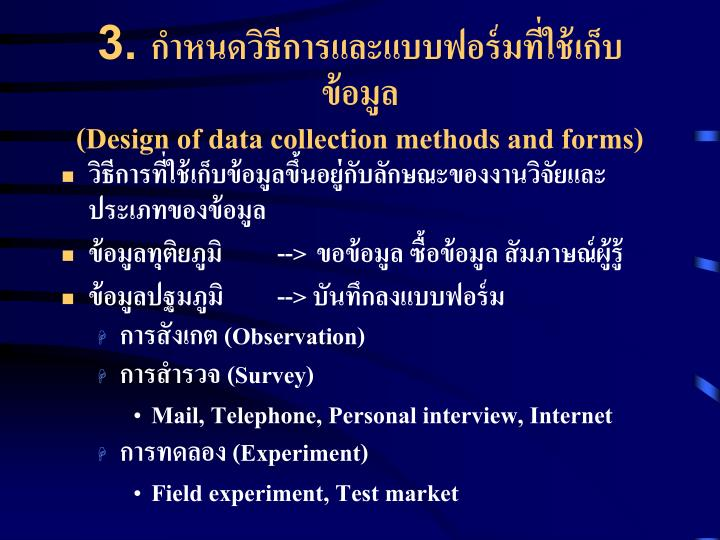 3. กำหนดวิธีการและแบบฟอร์มที่ใช้เก็บข้อมูล
