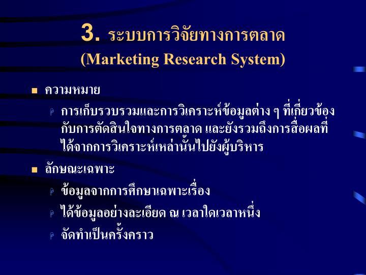 3. ระบบการวิจัยทางการตลาด