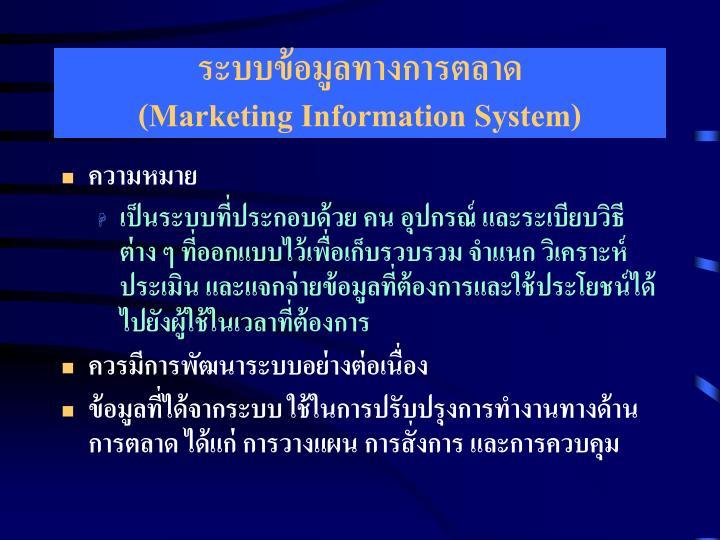 ระบบข้อมูลทางการตลาด